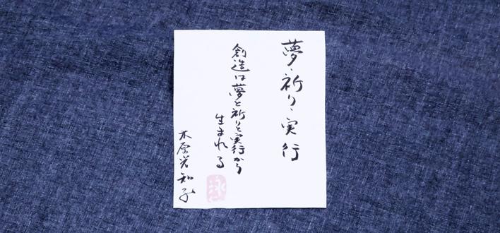 木原光知子さん